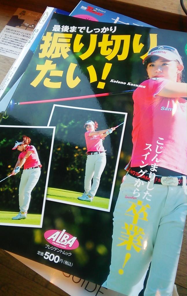 女子ゴルフの本が初心者ゴルファーはピッタシ!