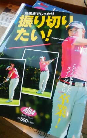 女子ゴルフのスイング