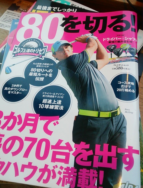 80ぎりゴルフ