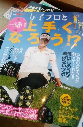 女子ゴルフ練習雑誌