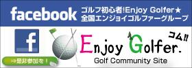 初心者ゴルフグループページ