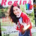 レジーナ(Regina)雑誌2015