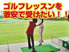 意外に知らないゴルフレッスンを激安く受ける方法